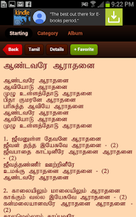 Tamil Christian Songs- screenshot thumbnail