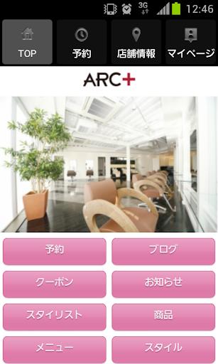 ヘアサロン アーク 【ARC+】 公式アプリ
