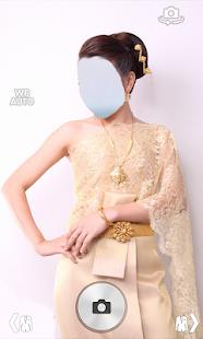 Thai Wedding Photo Montage screenshot