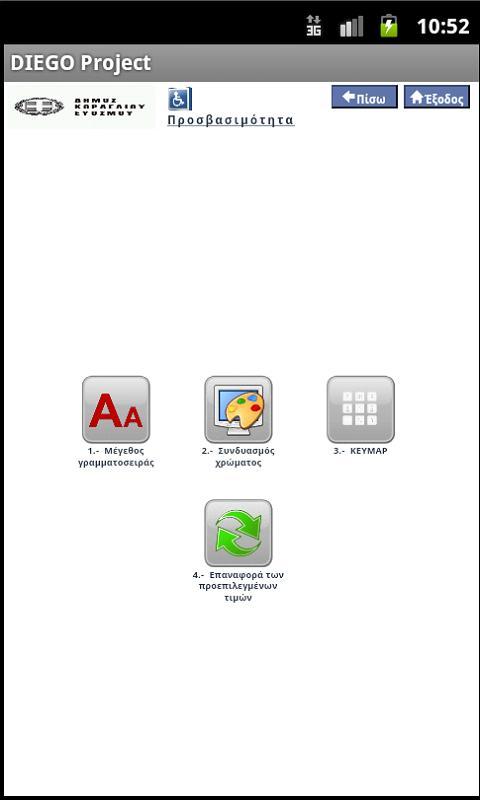 Kordelio-Evosmos on mobile- screenshot