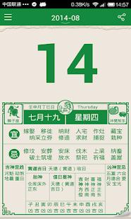 中华老黄历