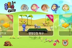 Screenshot of 후토스 VOD 9탄 (시즌 2, 43~52화)