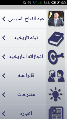 EL SIS I - السيسى رئيسا لمصر - screenshot