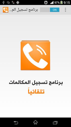 免費下載工具APP|برنامج تسجيل المكالمات تلقائيآ app開箱文|APP開箱王