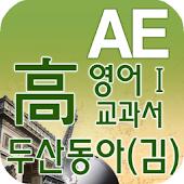 고등 영어Ⅰ 교과서 영단어 두산동아(김)