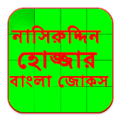 nasiruddin hujjar bangla jokes
