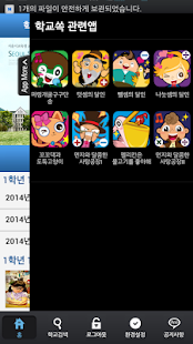학교쏙2- screenshot thumbnail