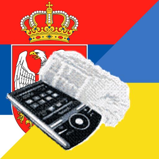 Android aplikacija Ukrainian Serbian Dictionary