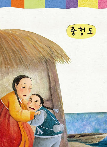 충청도 전래동화 - 새샘 출판사