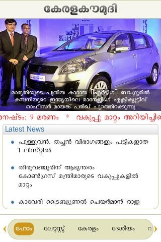 Kaumudi News - screenshot