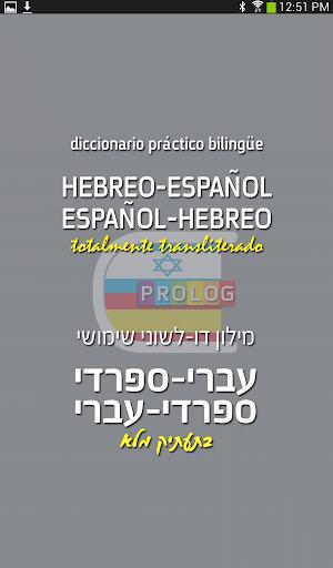 Hebrew-Spanish Dictionary