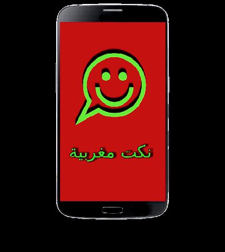 نكت مغربية Nokat Maroc