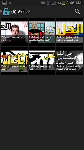 玩媒體與影片App|7a9rian | ًحصريا免費|APP試玩