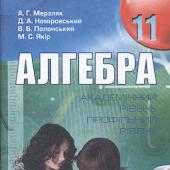 ГДЗ 11 Мерзляк А.Г.
