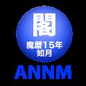 デーモン閣下のオールナイトニッポンモバイル魔暦15年如月 logo