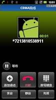 Screenshot of Prohibit call