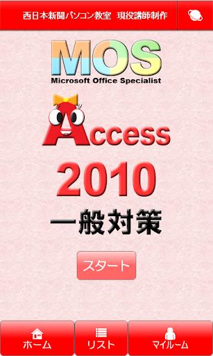 MOS Access2010対策