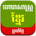 Khmer Daily Horoscope (CEN) icon