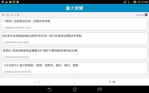 台灣股市小工具 + 懸浮視窗 Widget 股市新聞