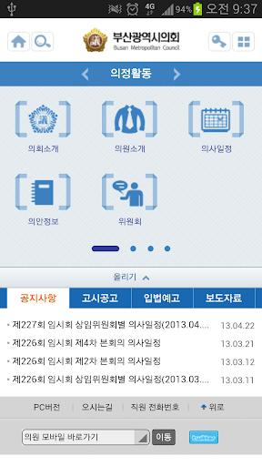 부산광역시의회