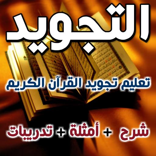 تعلم تجويد القرآن الكريم LOGO-APP點子