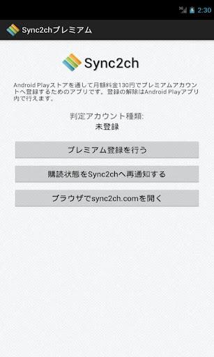 Sync2chプレミアム