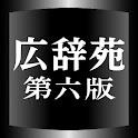 広辞苑第六版 (岩波書店) logo