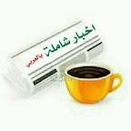 ALL NEWS BY ARABIC