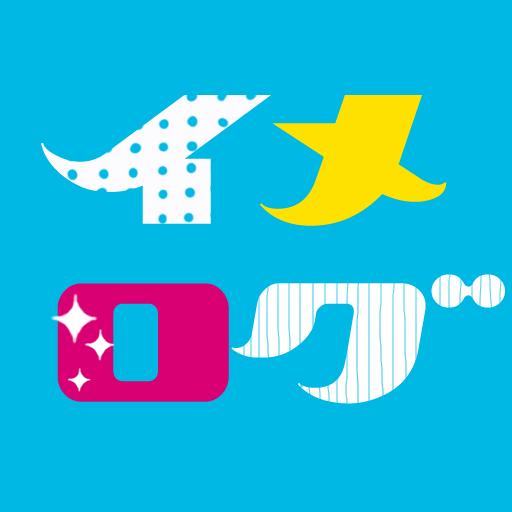 イメログ for Everyone 生活 App LOGO-APP試玩