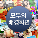 모두의 배경화면 - 편리한 잠금화면 icon