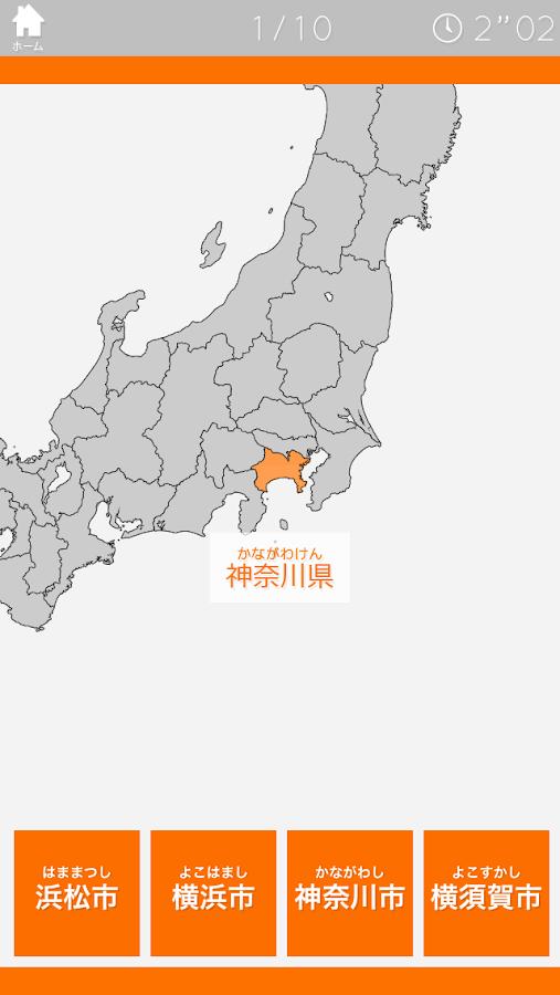 んでまなべる 日本地図クイズ ... : 日本地図都道府県クイズ : クイズ