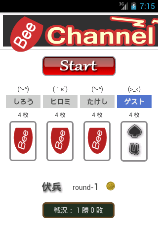 カードゲーム伏兵|玩紙牌App免費|玩APPs