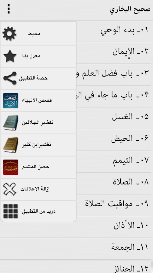 Sahih Al-Bukhari - Arabic- screenshot