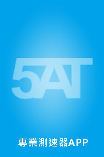 5AT測速照相警示器 正式版