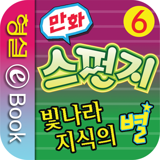 빛나라 지식의 별 스펀지 6권 app (apk) free download for Android/PC/Windows