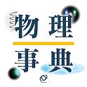 旺文社 物理事典