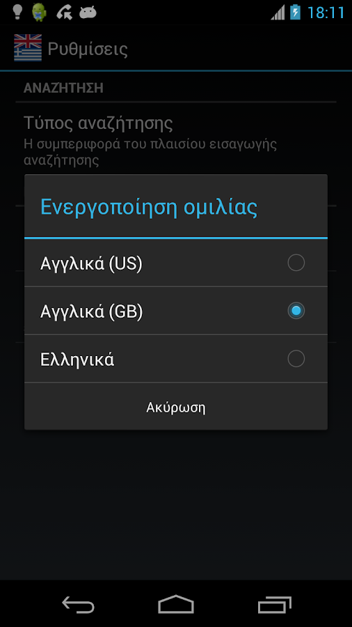 Offline English Greek Dict. - screenshot