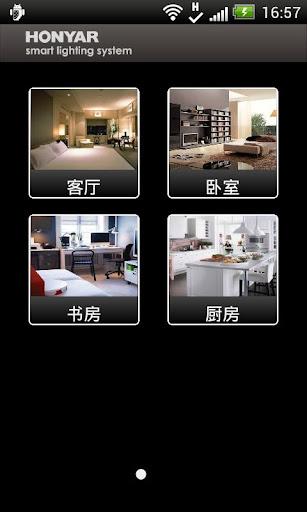 玩生活App|鸿雁智慧照明免費|APP試玩