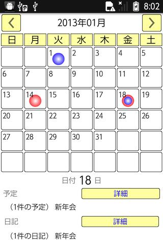 予定&日記 simple