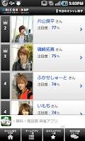 Screenshot of 今日のオシャレ男子