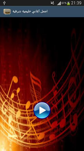 اجمل أغاني خليجية شرقية