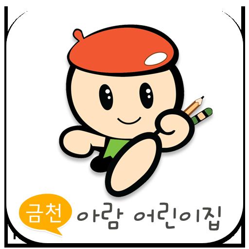 금천아람어린이집 教育 App LOGO-APP試玩