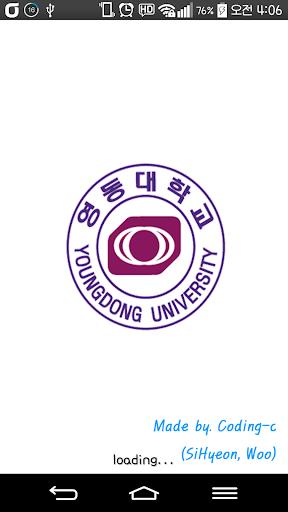 영동대학교 앱