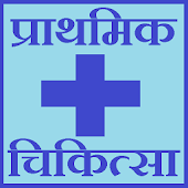 First Aid guide in Hindi