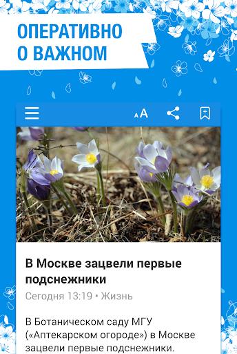 Новости и погода от Mail.Ru