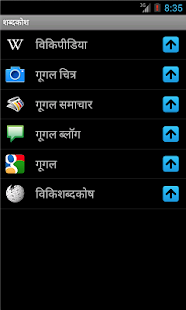सभी हिन्दी शब्दकोश - náhled