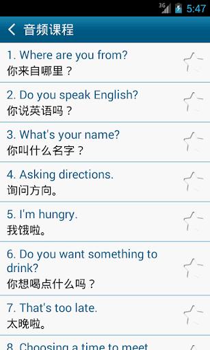 免費下載教育APP|學英語,英文每日,英語翻譯中國,中國英語詞典,免費,成語辭典 app開箱文|APP開箱王