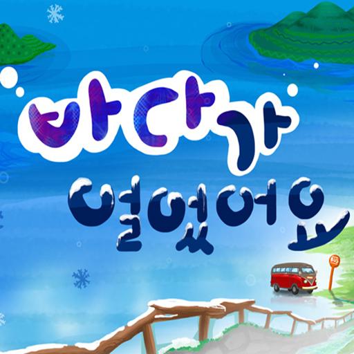[동화앱]바다가 얼었어요 LOGO-APP點子
