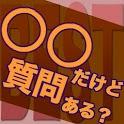 〇〇だけど質問ある?BEST icon