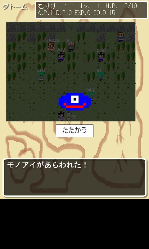 むりげークエストは突然にX- screenshot